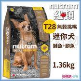 Nutram紐頓『T28無榖挑嘴全齡迷你犬(鮭魚+鱒魚)』1.36KG【搭嘴購】
