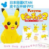 【日本扭蛋KITAN皮卡丘杯緣子P2】Norns 轉蛋公仔 玩具擺飾 神奇寶貝POKEMON GO