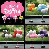 小清新車載內儀錶台擺設飾品迷你告白小氣球擺件彩色氣球汽車擺件【全館八折免運快出】
