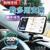 汽車載儀表台導航座車用手機支架后視鏡遮陽板卡扣通用多功能夾子『小淇嚴選』