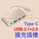 【USB 3.1 擴充座】Type C ...