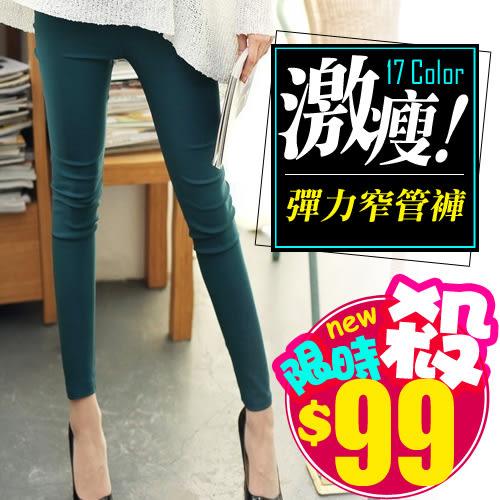 【出清】極致顯瘦超彈力多色系窄管褲/鉛筆褲