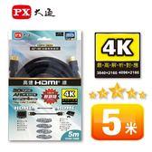 ★PX大通★HDMI高畫質影音線5米(支援4K,1.4版本) HDMI-5MM