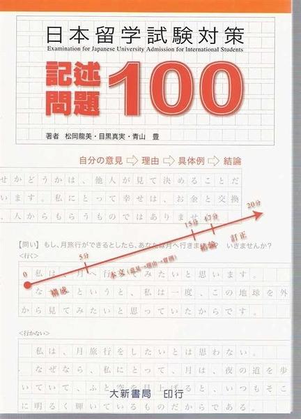(二手書)日本留學試驗對策 記述問題100