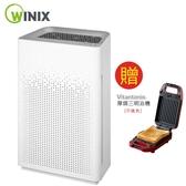 加贈日本小V三明治機VHS-10【Winix】空氣清淨機 ZERO-S (家庭全淨化版)