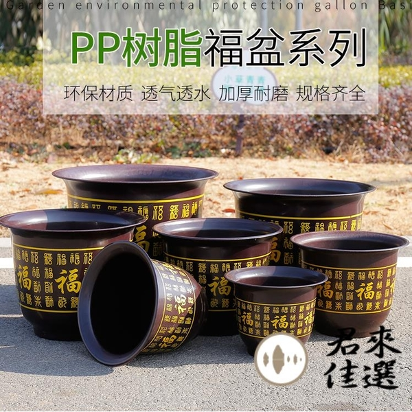 【3個裝】環保塑膠花盆百福果樹加厚庭院盆景圓形種菜盆【君來佳選】