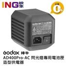 【24期零利率】Godox AD400Pro AC 開年公司貨 閃光燈專用電池匣造型供電器 AC400 交流電變壓器