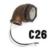 特力屋工業風-E27用L燈頭組(古銅-六分)