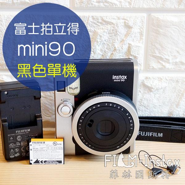 【菲林因斯特】 平行輸入一年保固 富士 mini90 拍立得相機 時尚黑 // fujifilm 黑色 單機 不含底片
