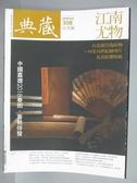 【書寶二手書T2/雜誌期刊_QBG】典藏古美術_308期_江南尤物