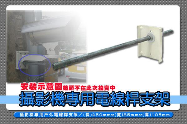 【台灣安防】監視器 電線杆支架/攝影機支架[KL-217] DVR 監視器材 路燈支架 紅外線防護罩