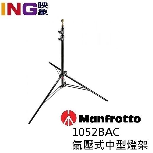 【24期0利率】Manfrotto 1052BAC 鋁合金 氣壓式 中型燈架 正成公司貨