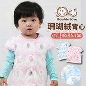 新生兒 寶寶馬甲 日本新上市  秋冬保暖背心(有袖款)  新生兒服寶寶服 80-100 【HF0012】