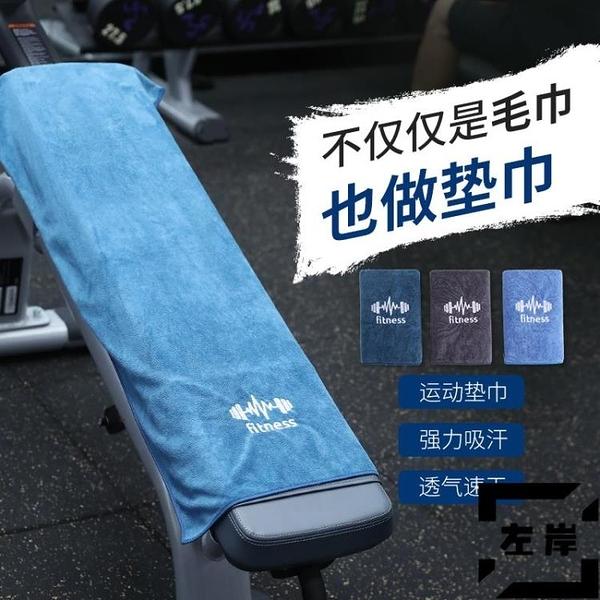 健身房速干毛巾器械墊運動跑步吸汗加長加大擦汗毛巾【左岸男裝】