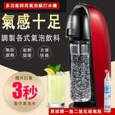 氣泡水機 蘇打水機 家用自製碳酸飲料汽水氣泡機奶茶店商用 多色小屋