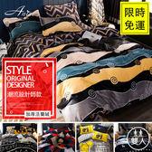 法蘭絨床包 兩用毯被套四件組/雙人(多款花色任選)【柔軟細緻保暖】HK(A-nice)/廣