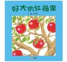 上誼/信誼 好大的紅蘋果
