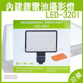 ROWA 樂華 內建鋰電池LED攝影燈 LED-320I 攝影燈 LED 超薄超輕巧 可調節亮度 直播燈照好用品 可傑