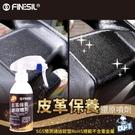 【南紡購物中心】【FINESIL】DIY小助手 金有效 皮革保養還原噴劑
