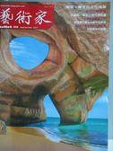 【書寶二手書T5/雜誌期刊_WED】藝術家_508期_檔案聲音與文化場景