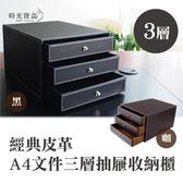 皮革A4 文件三層抽屜收納櫃黑咖辦公室桌面收納盒資料櫃公文櫃資料夾時光寶盒2105