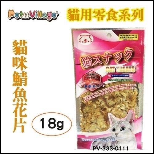 『寵喵樂旗艦店』【魔法村Pet Village】PV系列貓零食-鯖魚花片18MSP PV-333-0111