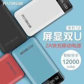 行動電源-佰通寶石12移動電源12000mAh手機充電寶2A顯示屏迷你雙USB充電器