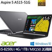 【Acer】 A515-51G-5323 15.6吋i5-8250U四核MX150獨顯Win10筆電 (銀灰)