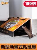 粘鼠板超強力抓捉老鼠膠藥大老鼠貼捕鼠滅鼠神器家用老鼠克星