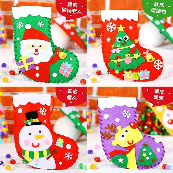 DIY聖誕襪 造型禮物袋 不織布 聖誕節 襪子 手工 聖誕 材料包 不織布 美勞 兒童 ⭐星星小舖⭐