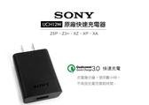 【保固一年】SONY UCH12W 原廠快速充電器 QC3.0 原廠旅充 Z5P Z3+ XZ XP XA