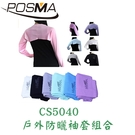 POSMA 戶外防曬袖套組 CS5040