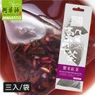 紫米紅茶(15gx3入/袋)