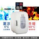 ZANWA晶華 冷熱兩用電子行動冰箱/化...