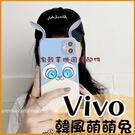 立體萌兔|Vivo Y20s Y50 Y17 Y12 Y15 X60 X50 Pro S1 防摔小羊皮 手機殼 掛繩孔 保護套 可愛