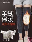 護膝保暖老寒腿男女士老人膝蓋理療關節儀自發熱羊毛護腿漆防寒炎 雙十一87折