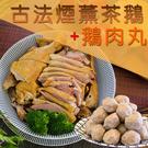 【憶鵝時】古法煙燻茶鵝+鵝肉丸超值含運A...