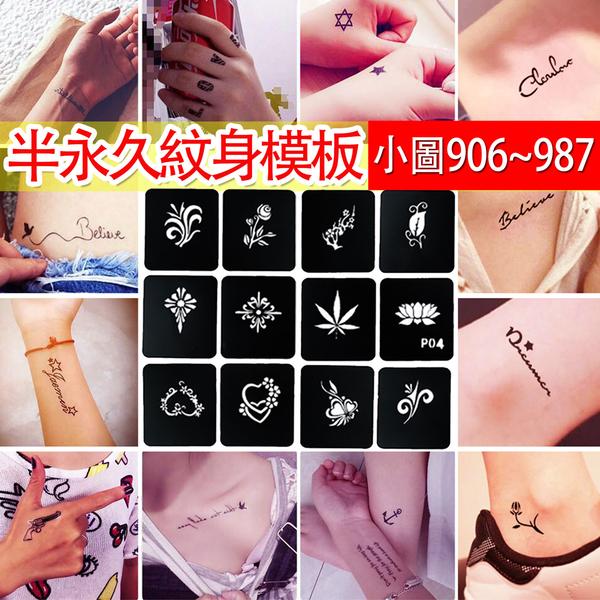 【PG13】小圖(906-965)防水紋身貼 紋身模版 半永久紋身 刺青 (總額100元上才能出貨)