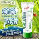 DUAI獨愛 植物萃取 水溶性潤滑液 20ml 前戲按摩,舒緩身心