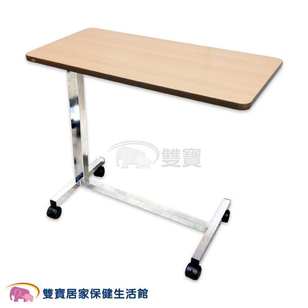 立新升降餐桌 移動式床上桌 床旁桌 病床餐桌 病床升降餐桌附輪 高低可調整