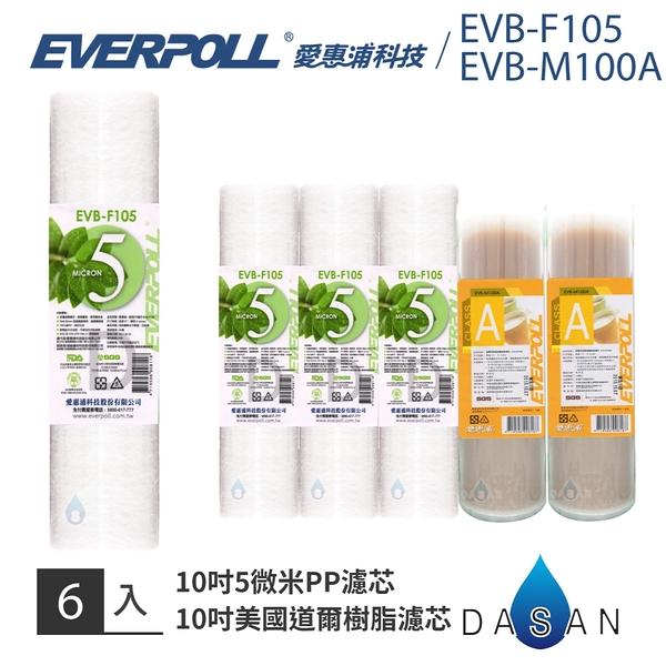 愛惠浦 EVERPOLL 10吋 一般標準型 通用規格 EVB-F105 + M100A 一年份濾心 (6入) PP 樹脂 MIT