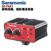 【EC數位】Saramonic 楓笛 SR-PAX1 單眼相機、攝影機混音器 雙聲道混音器 麥克風收音 採訪 攝影錄音