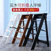 家用實木折疊梯子室內加厚人字梯五步梯裝修家庭閣樓多功能小樓梯RM 免運快速出貨