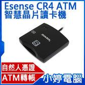 【24期零利率】全新 Esense CR4 ATM智慧晶片讀卡機 自然人憑證 ATM轉帳