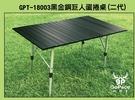 【原廠公司貨】丹大戶外【山林者GoPace】黑金鋼巨人蛋捲桌(第二代) GPT-18003