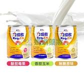 (加贈2罐)艾益生 力增飲多元營養配方 237ml*24入/箱【媽媽藥妝】原味無糖/香甜玉米/酸甜莓果