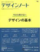 設計潮流札記 NO.78:設計的基本特集