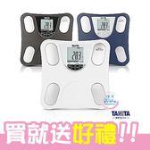 TANITA BC753 四合一自動辨識體脂肪計 一年保固 公司貨 體脂計 體重計 塔尼達【生活ODOKE】