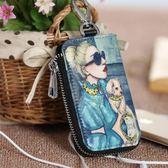 韓國女鑰匙包涂鴉鑰匙包手繪彩繪家用鑰匙包女式鑰匙包可愛鑰匙包