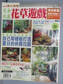 【書寶二手書T2/園藝_QCC】完全元氣花草遊戲_No.8_自己用棧板打造夏日的休閒花園等